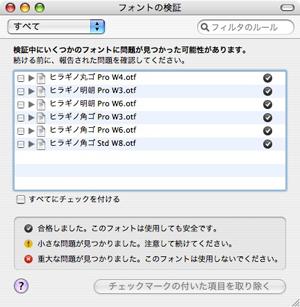 20080629-Font Check
